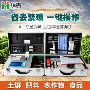 高智能多参数土壤肥料养分检测仪HM-G02