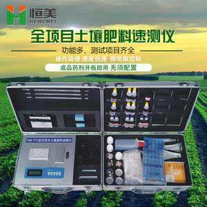 全项目土壤肥料养分速测