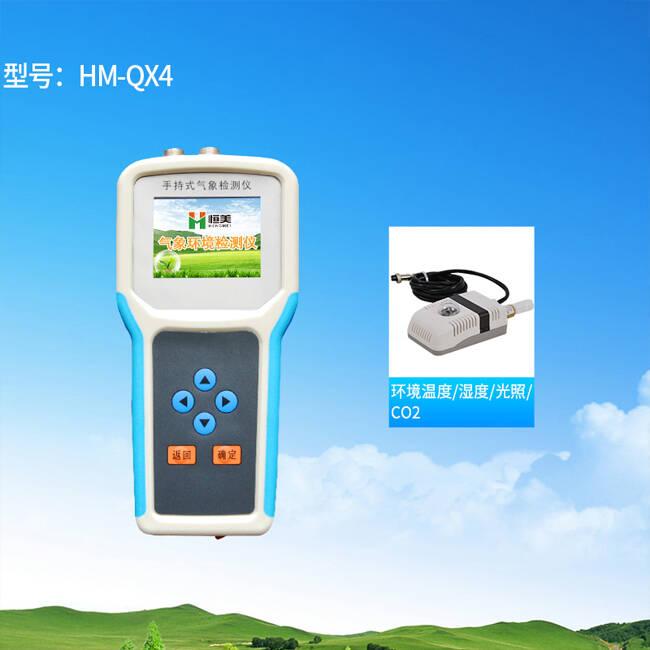 手持式智能农业气象环境