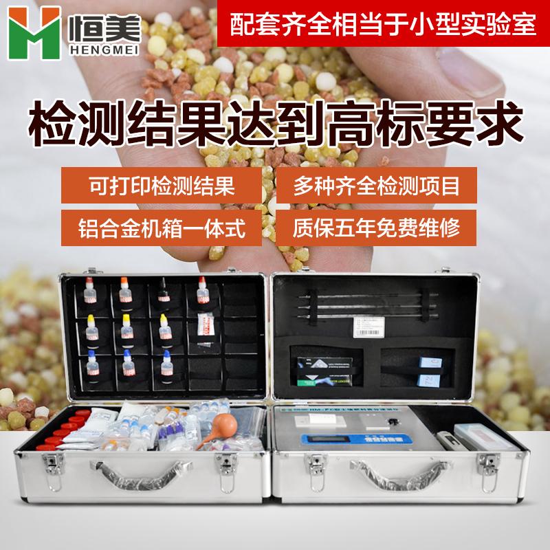 肥料有机质检测仪
