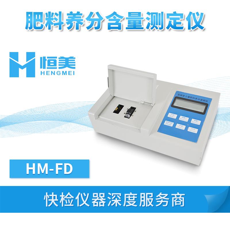 化肥成分检测仪