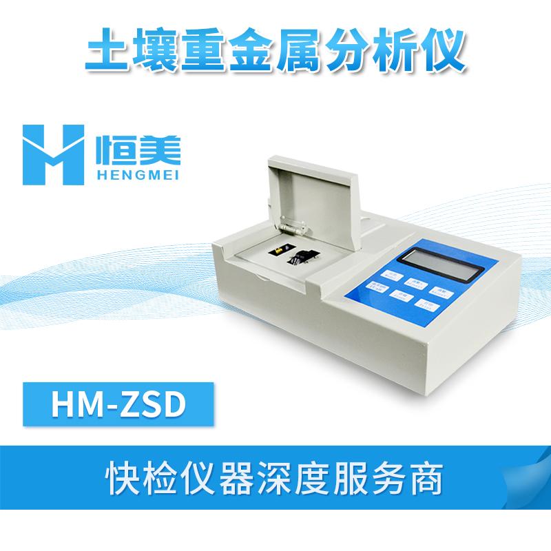 土壤重金属含量测定仪