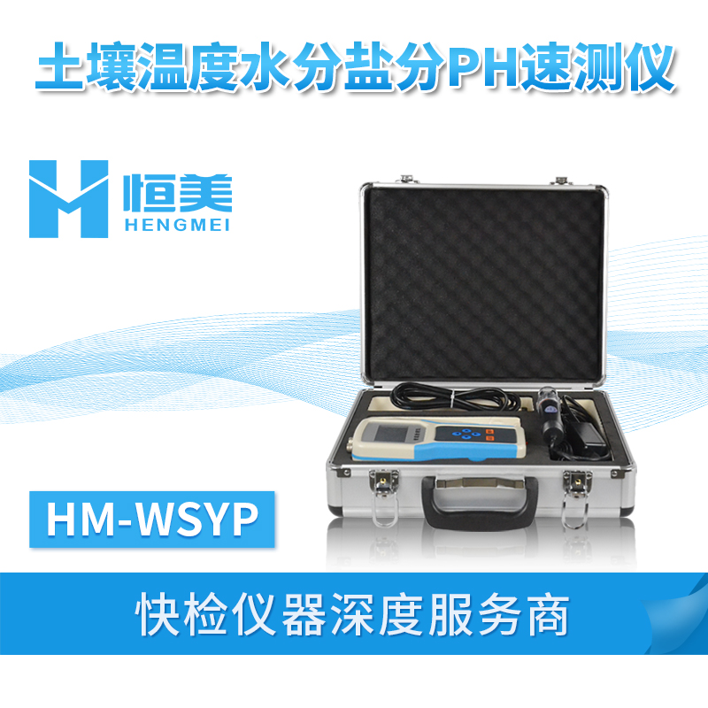 土壤温度水分盐分PH检测仪