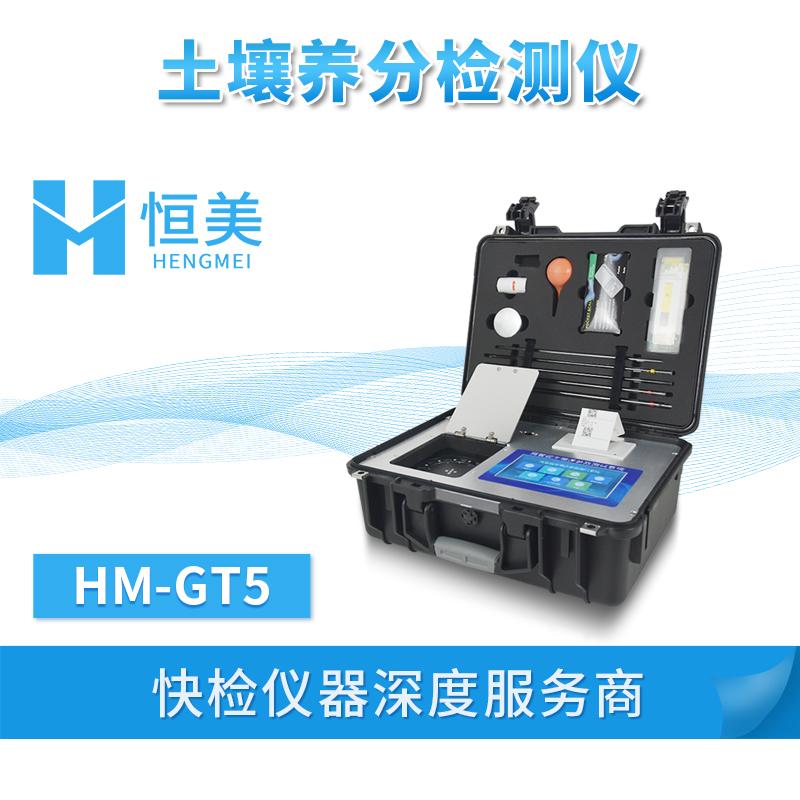 高精度土壤养分检测仪