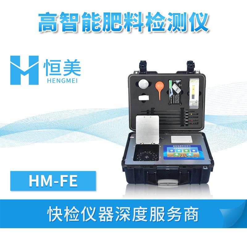 高精度肥料养分速测仪