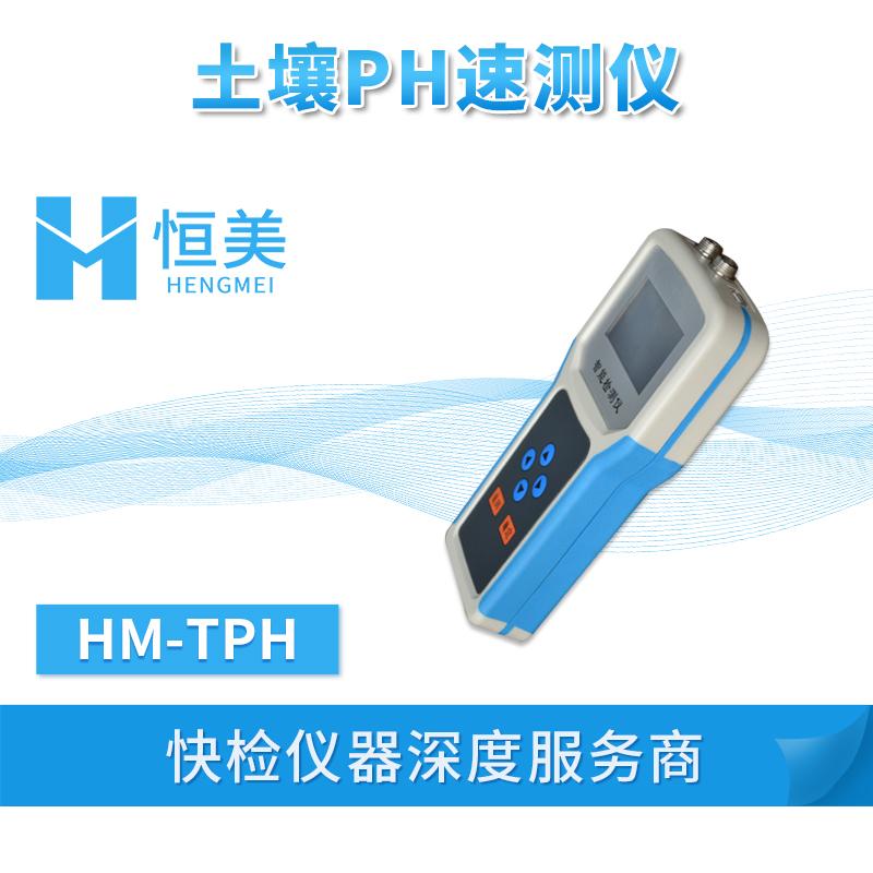 土壤PH值检测仪