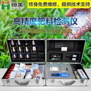 土壤肥料养分检测仪HM-FB
