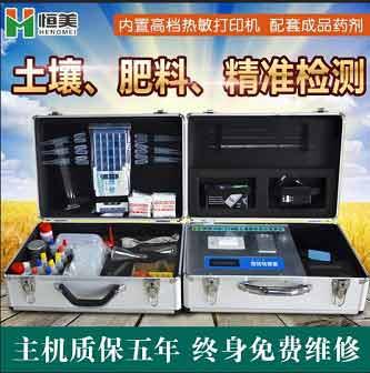 土壤养分测试仪 HM-TYB