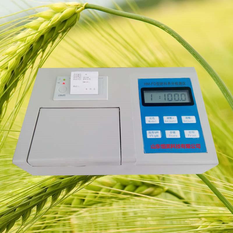 土壤肥料养分专用检测仪HM-FD