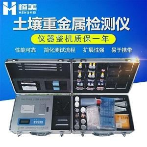 土壤重金属检测仪HM-ZSA