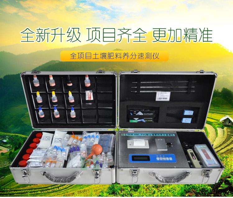 郑州土壤养分速测仪厂家