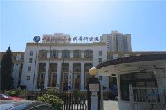 中国水利水电科学研究院购买恒美仪器